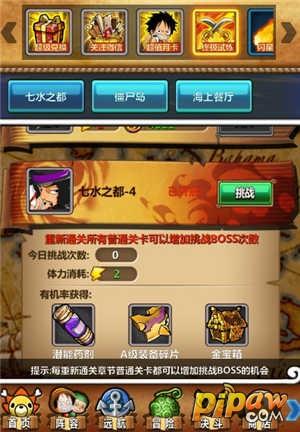 梦想海贼王终极试炼3