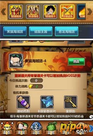 梦想海贼王终极试炼2