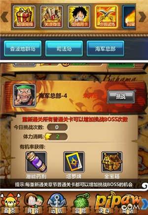 梦想海贼王终极试炼4