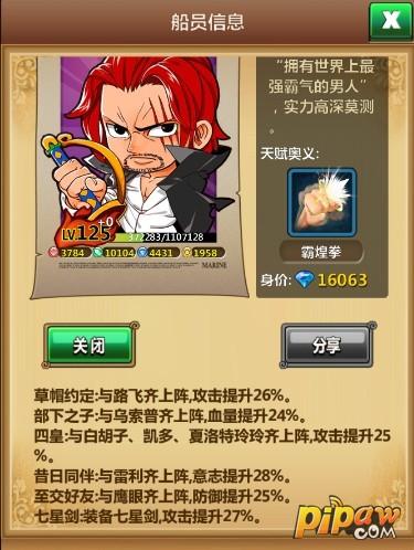 梦想海贼王香克斯1