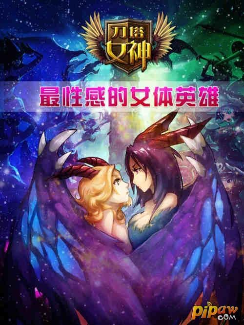 刀塔女神游戏宣传图01