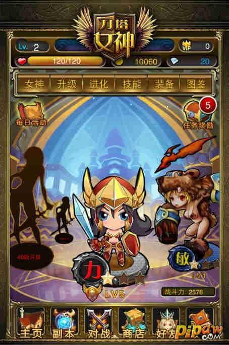 刀塔女神游戏截图01